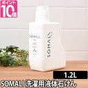 洗剤 SOMALI (そまり) 洗濯用液体石けん 1.2L 洗濯用洗剤 植物オイル 洗濯 食器 衣類用 日本製 ギフト