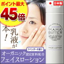 【ポイント最大45倍】【化粧水/乳液】 ママバター フェイス...