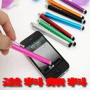 タッチペン 全8色 スマートフォン タッチペン 細 iPad...