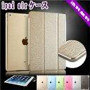 送料無料 iPad air ケース アイパッドミニケース iPad iPadカバー アイパッドミニ/アイパッド ケース ipad mini2 ハードカバー
