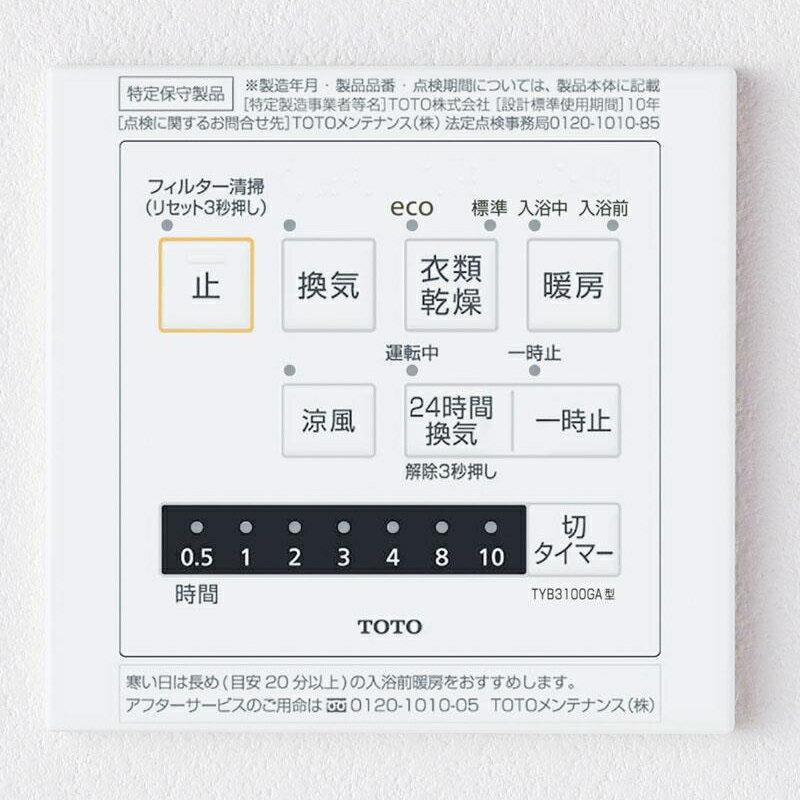 TOTO 浴室換気暖房乾燥機「三乾王」 1室換...の紹介画像2