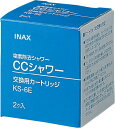LIXIL INAX CC(塩素除去)取替カートリッジ(2ヶ入) KS-6E