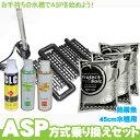 ASP方式乗り換えセット45x30cm水槽熱帯魚用pt10(