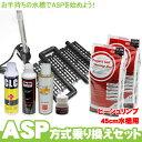 【ASP方式】乗り換えセット 45×30cm水槽用 - ビーシュリンプ