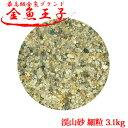 アクアシステム - 金魚王子 渓山砂 細粒 3.1kg