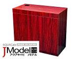 アクアシステム - アクアキャビ J-MODEL9045