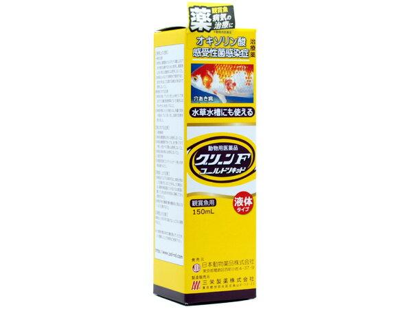 (魚病薬)オキソリン酸感受性菌感染症治療薬 グリーンFゴールドリキッド 150ml 熱帯魚・アクアリウム メンテナンス用品 アクアテイラーズ