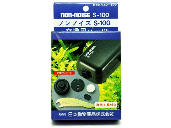 日本動物薬品ノンノイズ交換パーツS−100用用品・器具エアレーション関連エアーポンプ