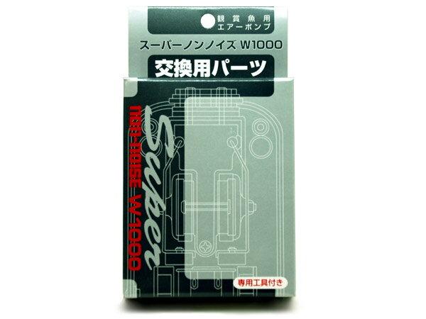 日本動物薬品スーパーノンノイズ交換パーツW−1000用用品・器具エアレーション関連エアーポンプ