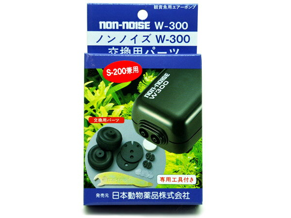 日本動物薬品ノンノイズ交換パーツS−200/W−300用用品・器具エアレーション関連エアーポンプ