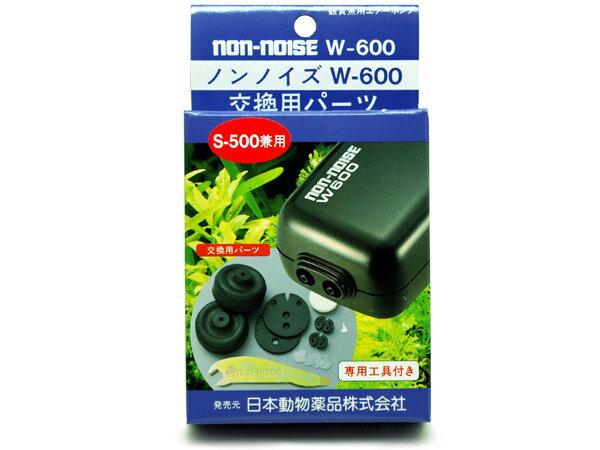 日本動物薬品ノンノイズ交換パーツS−500/W−600用用品・器具エアレーション関連エアーポンプ