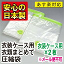 "[product made in Japan of the relief] ★ ""email service impossibility"" [_ Kanto tomorrow for comfort] free shipping in guarantee of quality memo clothing higher than 3,150 yen including clothing compression bag economy simple packing ★ tax with two pieces case valve type for compression bag clothes cases, gusset in a mass"