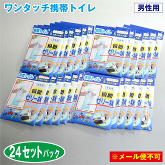 """★ one-touch mobile toilet q men's q 24-piece Pack disaster supplies emergency emergency """"unavailable"""""""