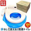 簡易トイレ シート 防災 トイレ [1回あたり50円の防災ト...