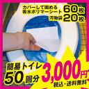 50回分で3000円【税込・送料込】期間限定ポイント10倍!断水時、災害時、地震時も安心 1回あたり