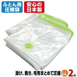 ふとん圧縮袋 押入れ収納 ふとん収納 日本製 布団まとめて圧縮袋 LLサイズ2枚入 お特用簡易包装 品質保証書付 バルブ式・マチ付! ふとん 掛け、敷き、毛布 まくらから<strong>パジャマ</strong>までまとめて入ります