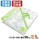 【安心の日本製】衣類圧縮袋(バルブ式ハンガー付き Mサイズ1...