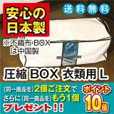 大人気のボックス型圧縮袋圧縮BOX 衣類用L 1セット入圧縮袋は安心の日本製 品質保証書付BOX収納ケースと圧縮袋は別々に使用可能です
