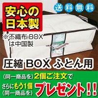 大人気のボックス型圧縮袋、圧縮BOXふとん用1枚入圧縮袋は安心の日本製品質保証書付