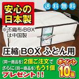 2個ご注文でさらにもう1個プレゼント!さらに期間限定大人気のボックス型圧縮袋圧縮BOX ふとん用 1枚入圧縮袋は安心の日本製 品質保証書付