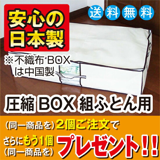 Two orders in even one more giveaway! In addition to period limited points 10 times! Popular box type compression bag compression BOX set bedding for single input compression bags peace of made in Japan quality assurance certificate with