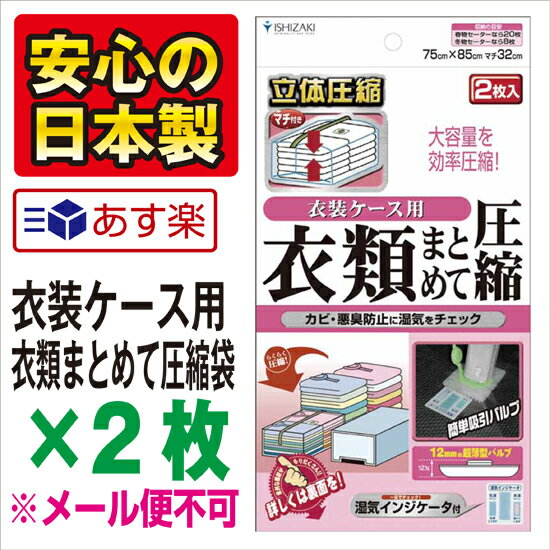 """Costume clothing for case together compression bag costume for case 2 pieces safe moisture indicator with! ☆ quality assurance with data ☆ ★ tax more than 3,150 yen ★ """"unavailable""""."""