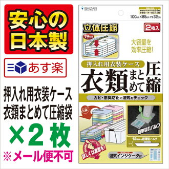 "Closet for clothes together compression bag closet for case 2 pieces safe moisture indicator with! ☆ quality assurance with data ☆ ★ tax more than 3,150 yen ★ ""unavailable""."