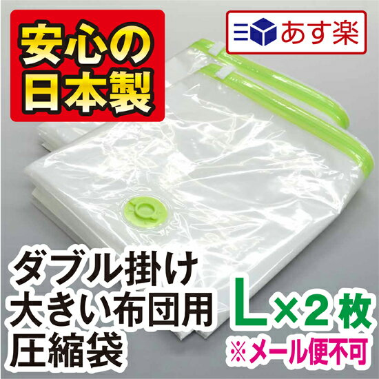 "Quality warranty certificate with futon compression bag L size 2 with immigration economy packing valve gusset! ★ ★ ""disabled"" with more than 3,150 yen tax included"