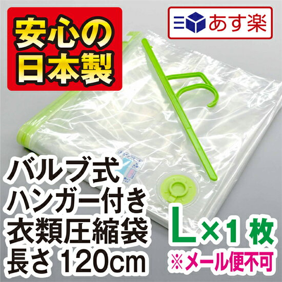 "Quality warranty certificate with valve type with hangers clothing compression bag L size 1 immigration relief moisture indicator with length 120 cm ★ more than 3,150 yen tax with ""non"" ★"
