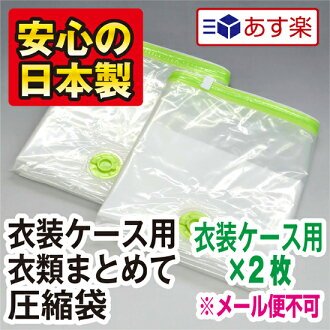 "Quality assurance document with clothing together compression bag costume for case 2 pieces valve gusset with clothing compression bag economy simplified packaging ★ incl. 3150 Yen in ""missing"" ★"