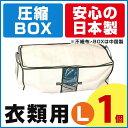 日本製圧縮袋直販【アクアトーク】