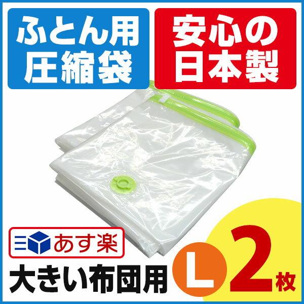 【安心の日本製】布団圧縮袋(大きい布団用 Lサイズ2枚入) お特用簡易包装 品質保証書付 …...:aquatalk:10000213