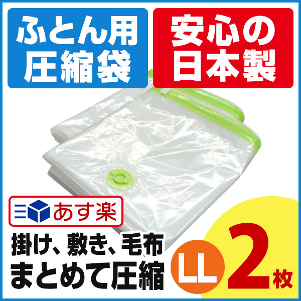 【安心の日本製】布団まとめて圧縮袋(LLサイズ2枚入) お特用簡易包装 品質保証書付 バル…...:aquatalk:10000214
