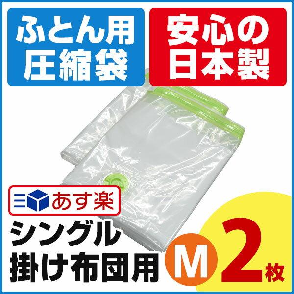 【安心の日本製】布団圧縮袋(シングル掛け布団用 Mサイズ2枚入)お特用簡易包装 品質保証書…...:aquatalk:10000212