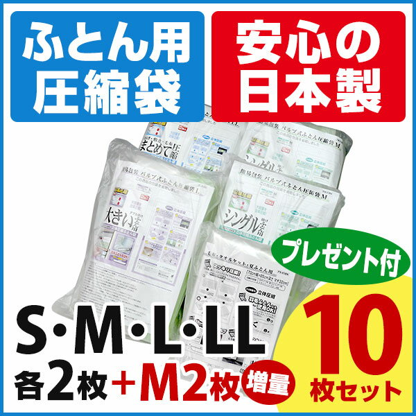 【安心の日本製】簡易包装 ふとん圧縮袋10枚セット (人気の8枚セットにMサイズが2枚増量で合計10枚!! ) さらに品質保証書・プレゼント付! 布団圧縮袋 押入れ収納 ふとん収納