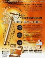 【エムシービケンビューティーバー】【送料無料】【即納】正規品24K純金電動美顔器日本製フェイスマッサージリフトアップたるみぽっきりポッキリ