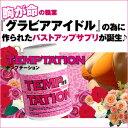【TEMPTATION(テンプテーション) 増量版】バストア