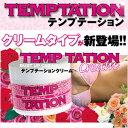 【TEMPTATION CREAM(テンプテーション クリーム)】バストアップジェル バストアップクリ