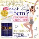 【ナイトリボーン】ダイエットサプリメント カロリーカット 痩...