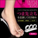 【トリプルシェイプリング(2個入)】脚痩せ 脚やせ 足痩せ ...