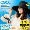 麦わら帽子 レディース【UVクールリボンスタイルハット】UV 帽子 UV帽子 つば広 UVカット 紫外線対策 吸水速乾 日よけ 熱中症対策 ガーデニング 洗える