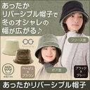 【楽天スーパーSALE】帽子 レディース 冬【あったかリバーシブル帽子】ボア フリース 防寒 あったか