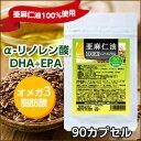 亜麻仁油 サプリメント カプセルサプリ アマニ油 オメガ3 無添加 オーガニック αリノレン酸 オメガ3脂肪酸 DHA EPA ダイエット ●メール便可●