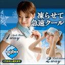クールバンド ネッククーラー【Eco&Cool 2wayジェルバンド】冷却 首 冷却ジェルバンド クールネック ひんやり スカーフ 冷感 熱中症対策