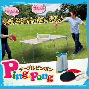 【テーブルピンポン】ポータブル卓球セット ポータブルピンポンセット 卓上ピンポン キッズ …...:aquatopia:10000066