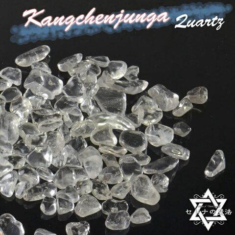 カンチェンジュンガ産 ヒマラヤ水晶の浄化用さざれ石 100g/世界一のパワースポット【P10】