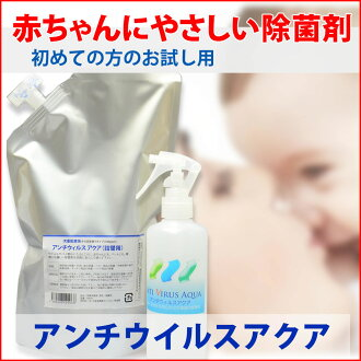 아기가 있는 가정에서 인기의 제소취・제균스프레이/안티 바이러스 아쿠아/인기의 소취・제균제/시험 세트 D(제균스프레이&갈아 담아 팩 세트) (개호, 애완동물의 순간 소취제라고 해도) /AQ/SQ|05P30Nov13