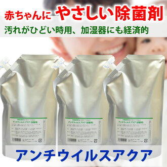 Strong type disinfectants 3 Pack set I refill the humidifier to ) アンチウイルスアクア AQ / simple toilet / deodorant / pet / deodorant ///SQ/