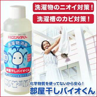 Laundry ■ deodorant ■ room drying bio-Kun in the ( measures become unnecessary washing tank cleaning, washing smelly, more powerful than antimicrobial washing detergent / /AQ/SQ
