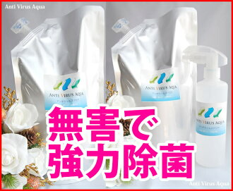Disinfectants アンチウイルスアクア, accept the type 2 Pack + disinfecting spray 1 set B (nursing care, pet moment deodorant agents as well), /AQ
